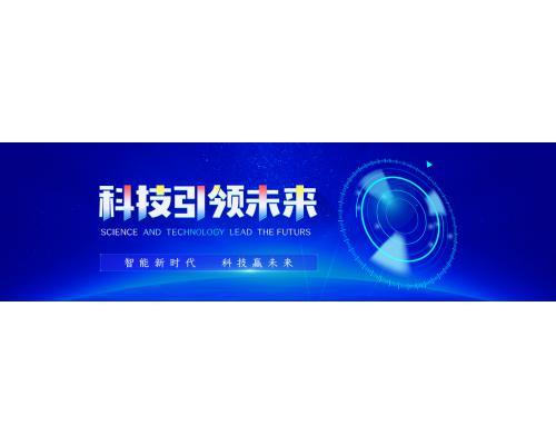 优设汇网东美设计室蓝色简约大气科技网页网站banner