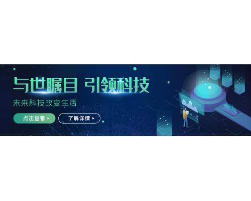 优设汇网东美设计室设计科技网站banner设计未来科技