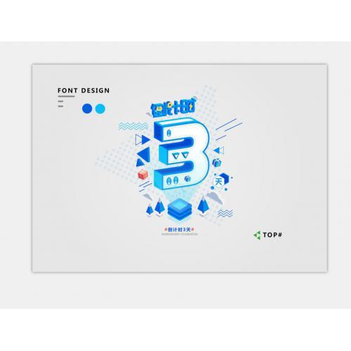 蓝色科技感大气2.5D倒计时3艺术字元素