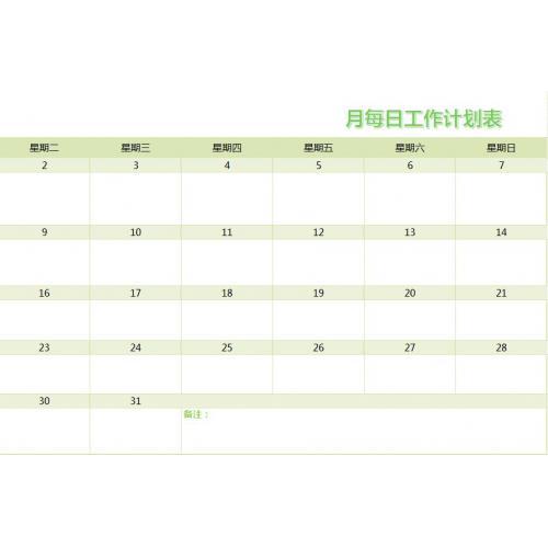 月份每日工作计划表备忘录Excel模板