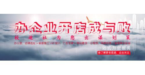 校途社banner2