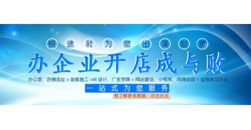 校途社banner