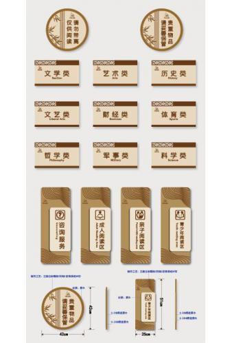 中式图书馆VI门牌科室标牌