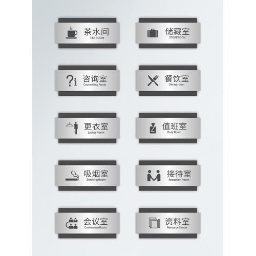 办公室门牌企业科室牌指示牌门牌