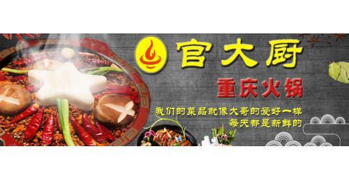 火锅banner3