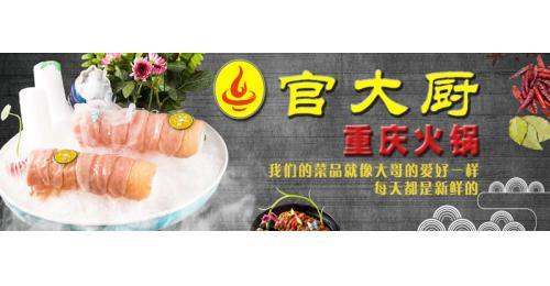 官大厨banner2