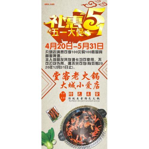 备份堂客海报 (2)