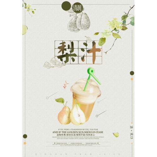 风梨汁海报设计