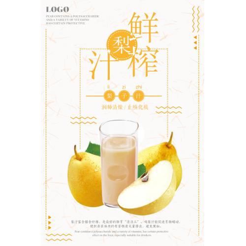 简约梨子汁夏季饮料海报