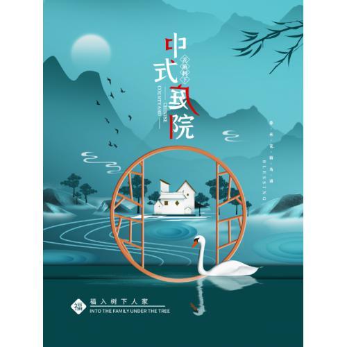 简约中国中式庭院地产海报