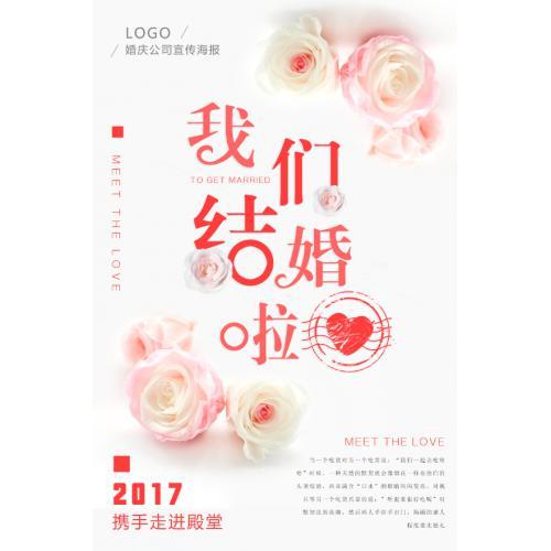 清新简约婚庆公司宣传海报设计