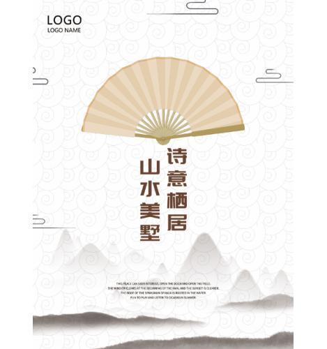 唯美中式中国风地产海报