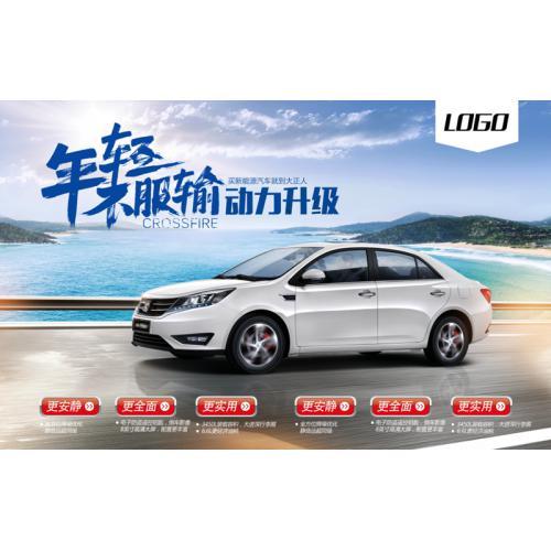 创意简约驾驭未来汽车促销宣传海报