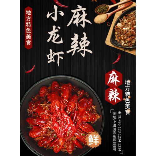 麻辣小龙虾餐饮美食海报设计模板餐饮海报