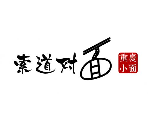 索道对面重庆小面logo定版