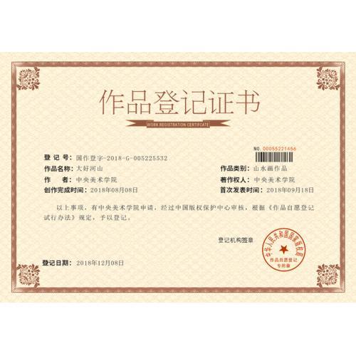 创意通用作品登记证书