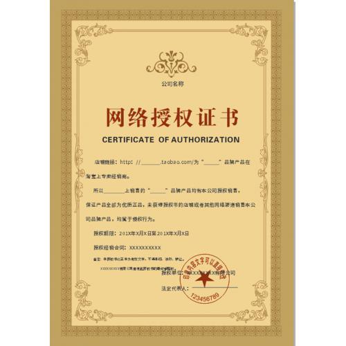 金色网络授权证书模板