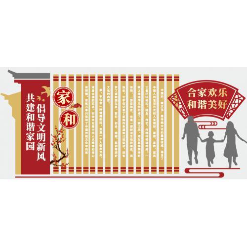 企业传统文化墙