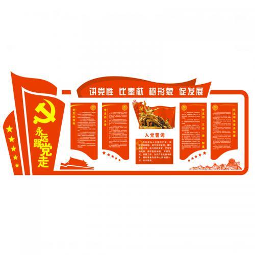 红色入党宣言企业形象墙