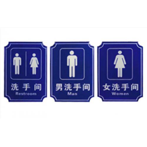 浮雕长方形-洗手间25*12CM标牌-亚克力指示牌