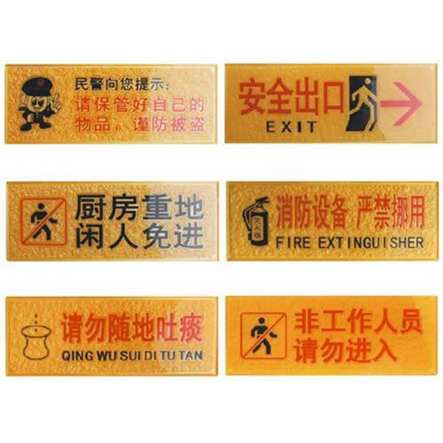 11*28黄色浮雕字科室牌,安全指示标识牌