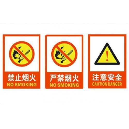 19*27PVC贴禁止烟火标识标牌