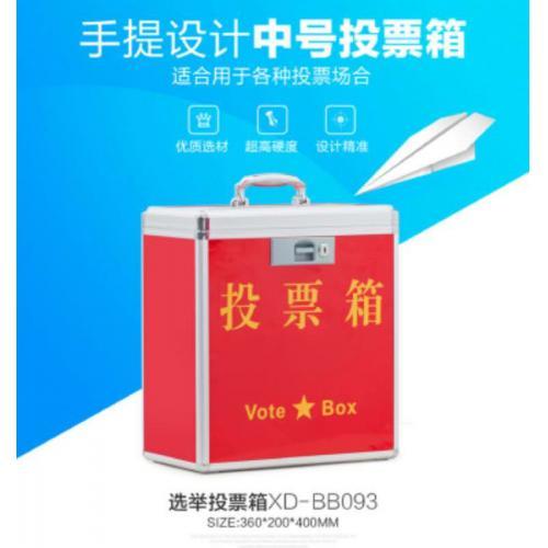 投票箱BB093