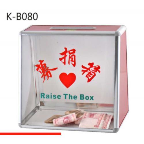 B080募捐箱