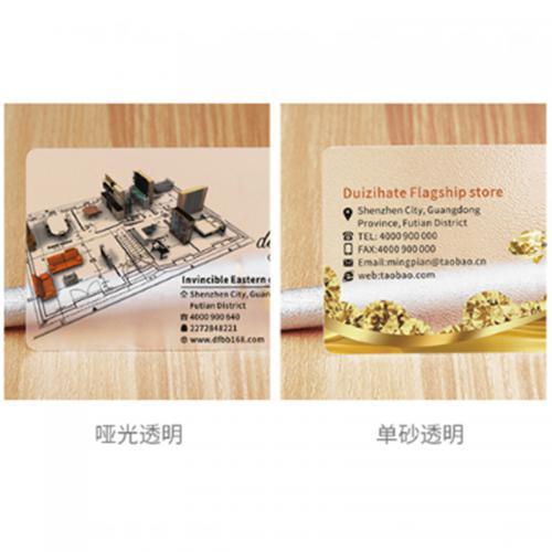 PVC名片35丝89*52mm